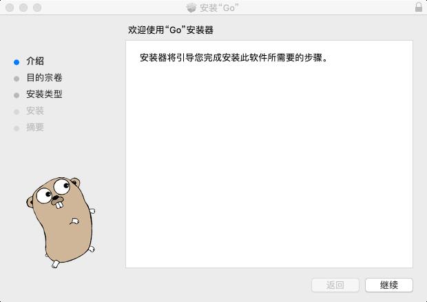 Mac安装Go