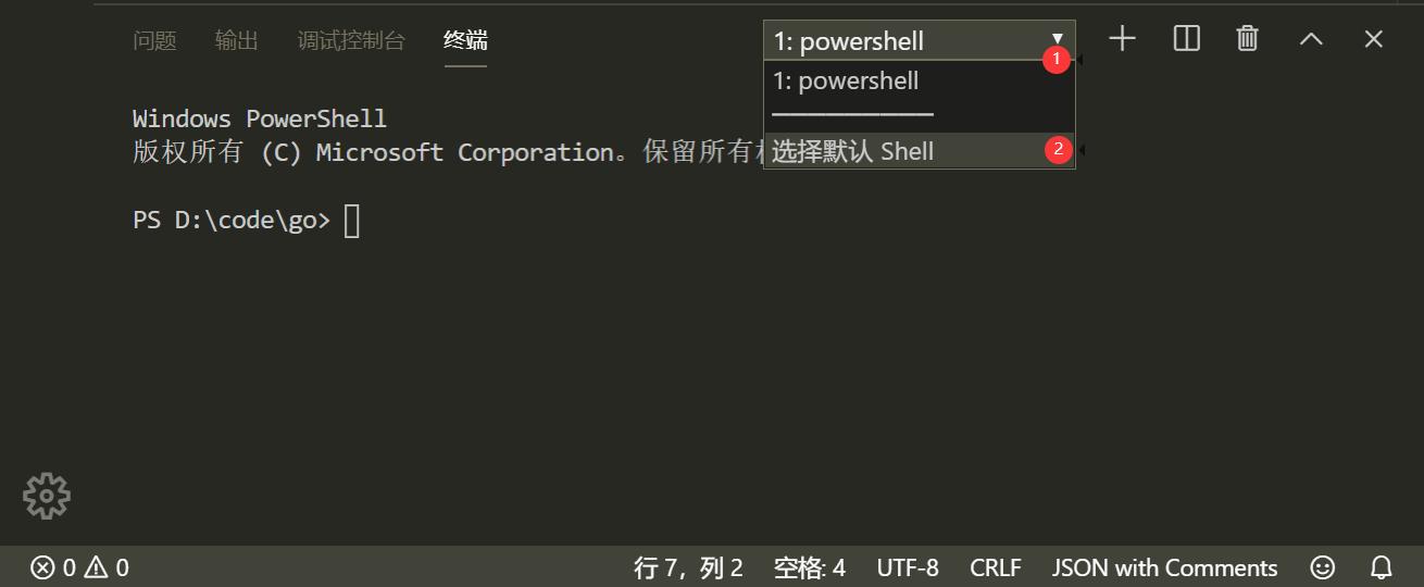 vscode shell配置2