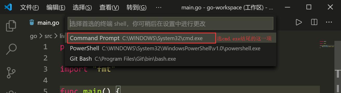 vscode shell配置3