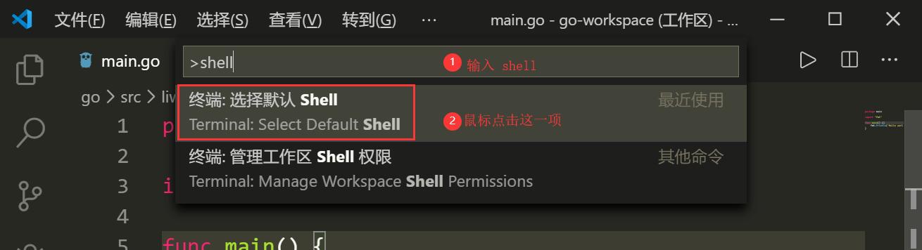 vscode shell配置4