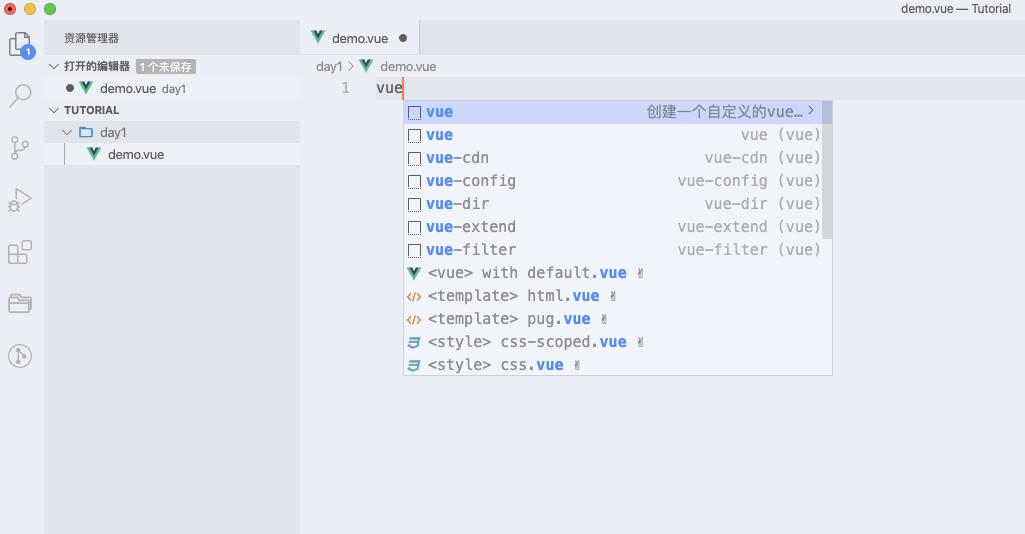 VSCode 前端开发环境安装及配置