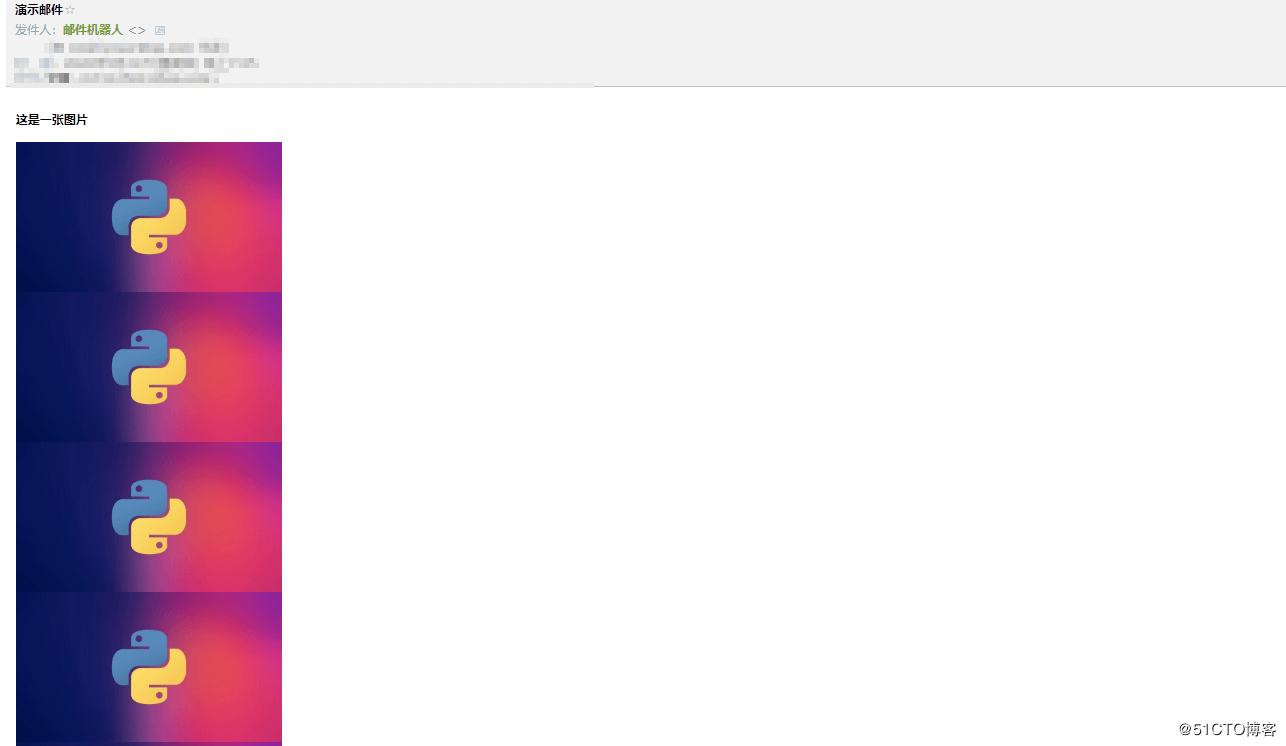 用Python发一封图文并茂的邮件