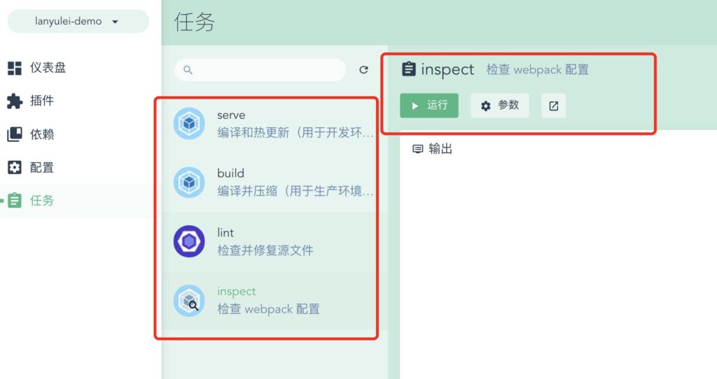 Vue教程之使用Vue UI创建项目