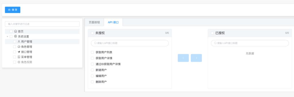 Vue3 + TypeScript + Gin 实现后台权限管理平台